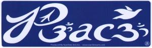 "Om Peace - Small Bumper Sticker / Decal (5.5"" X 1.75"")"